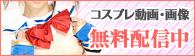 無料コスプレ萌え動画配信中!