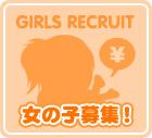 求人情報 女の子募集中