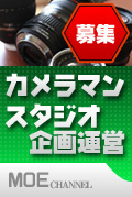 カメラマン・スタジオ企画運営募集